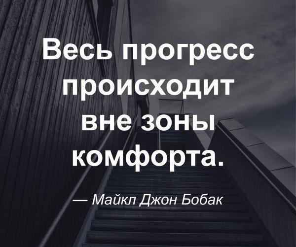 Цитаты про прогресс