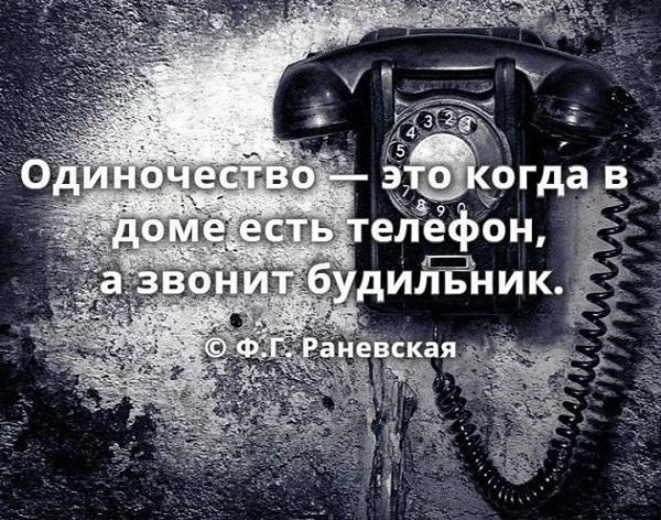 Интересные цитаты про телефон