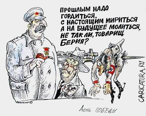 интересная карикатура про сталина