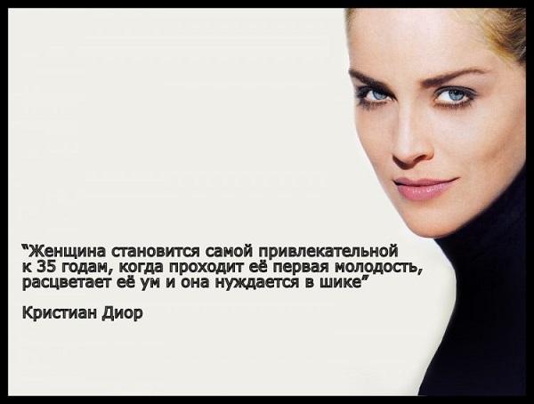 интересные цитаты про женщин