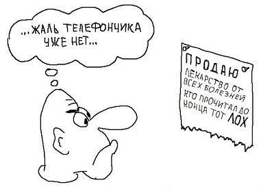 карикатура картинка про имена
