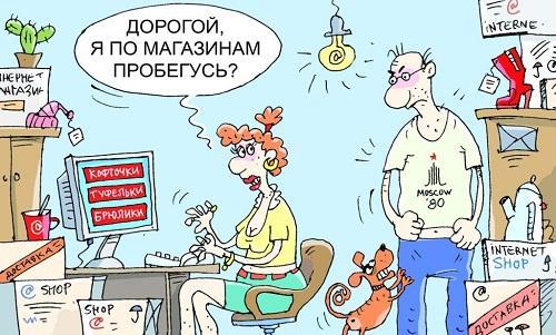 карикатура картинка про интернет