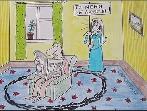 карикатура картинка про любовь