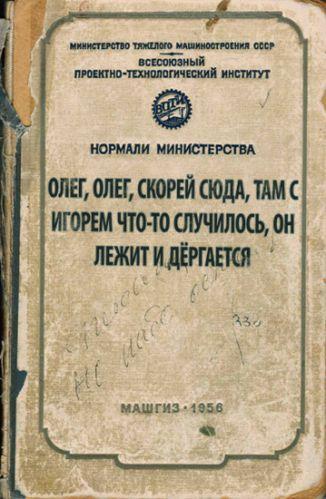 книга с прикольным названием