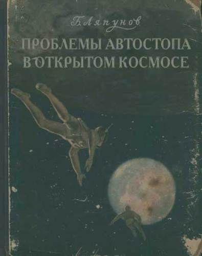 книга с забавным названием