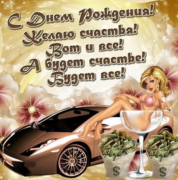 Read more about the article Красивые поздравления другу