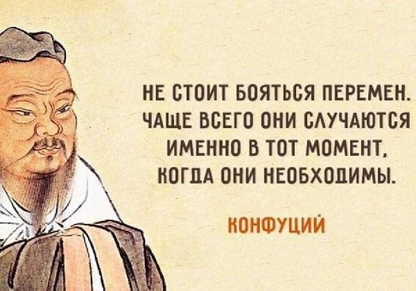 Мудрые цитаты и афоризмы Конфуция