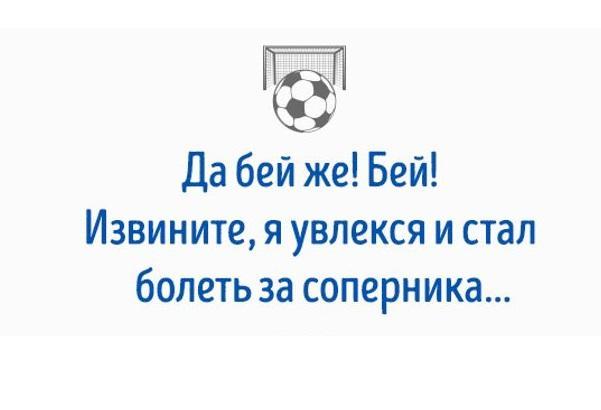 перлы футбольных комментаторов