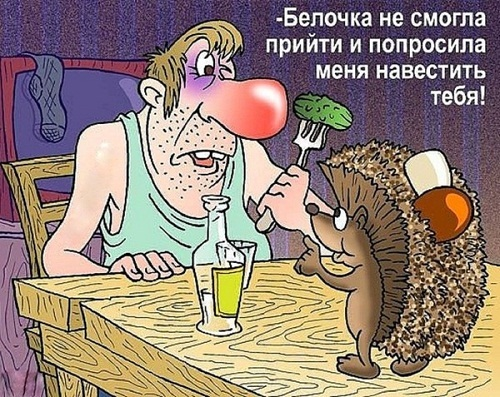 пьяная карикатура