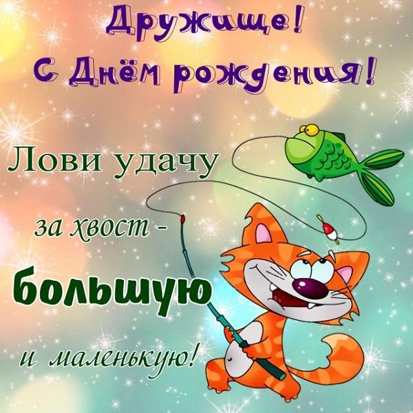поздравления другу с днем рождения