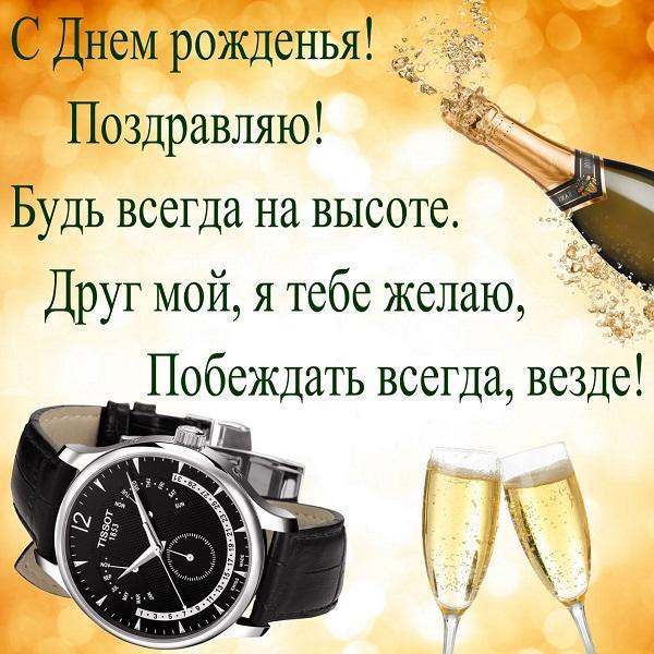 поздравления лучшему другу с днем рождения