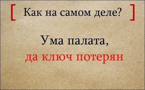 Read more about the article Правильные пословицы и поговорки