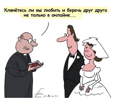 прикольная карикатура про свадьбу