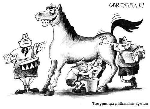 прикольная карикатура про тимуровцев