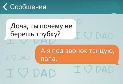 Прикольные смс сообщения от детей