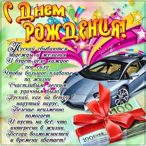 Read more about the article Прикольные поздравления другу
