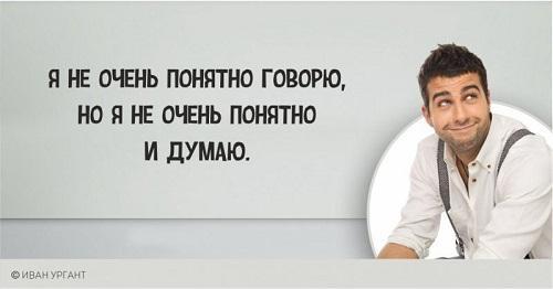 Прикольные шутки Ивана Урганта