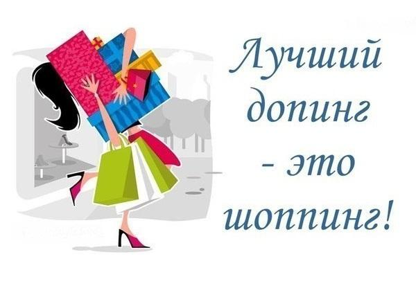 Прикольные стихи про шопинг