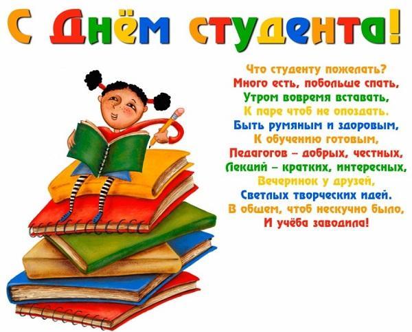 Read more about the article Прикольные стихи про студентов