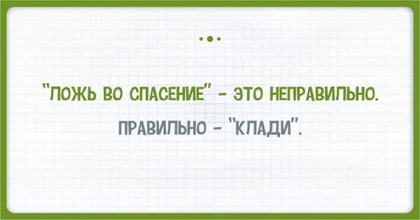 прикольные тонкости русского языка