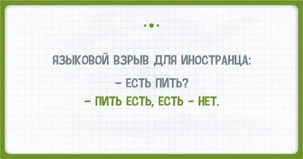 Прикольные тонкости русского языка (картинки)