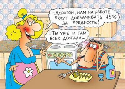 смешная до слез карикатура про мужа
