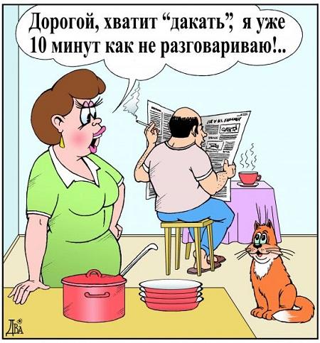 смешная до слез карикатура про мужчин