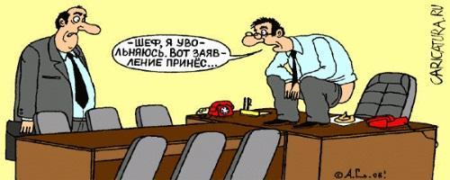 смешная до слез карикатура про работу