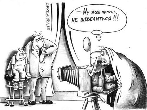 смешная карикатура про фотографию