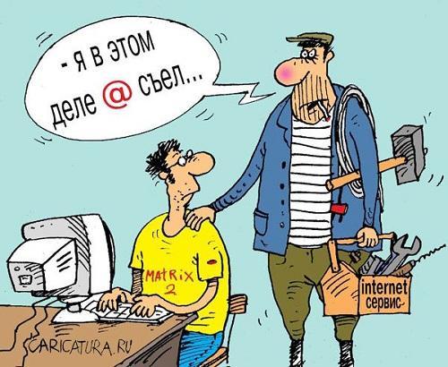 смешная карикатура про интернет