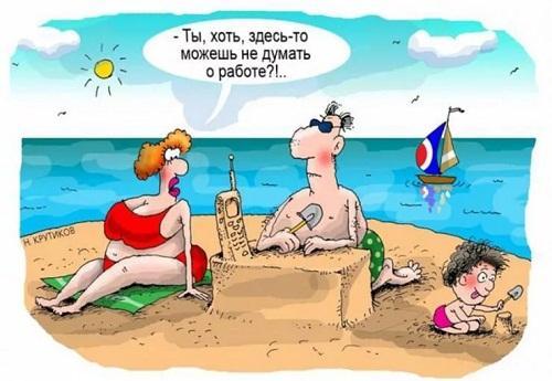 смешная карикатура про отдых