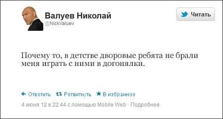 смешной твит