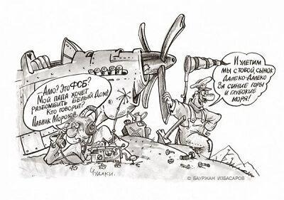 смешные карикатуры картинки про имена