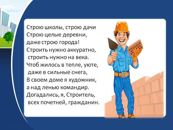 Смешные и прикольные стихи про строителей