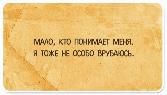 Read more about the article Статусы про жизнь прикольные и смешные
