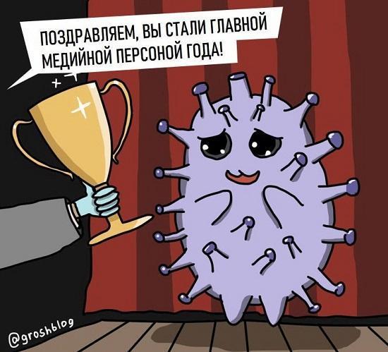 убойная картинка про коронавирус