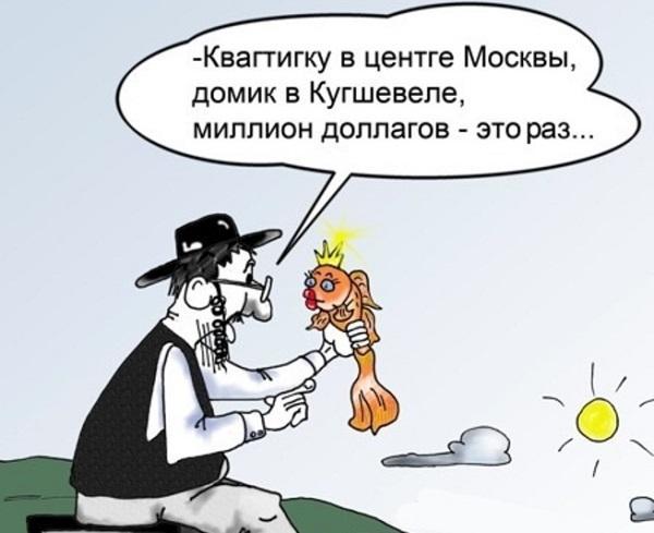 улетная карикатура