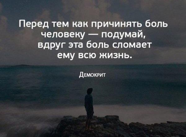 Жизненные цитаты со смыслом