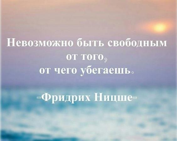 Цитаты Ницше о жизни
