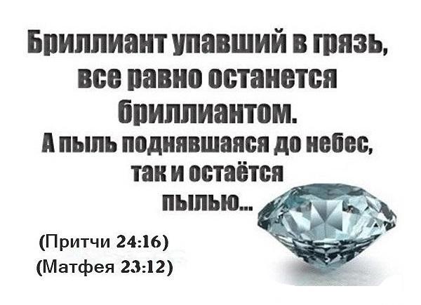 Лучшие цитаты про бриллианты