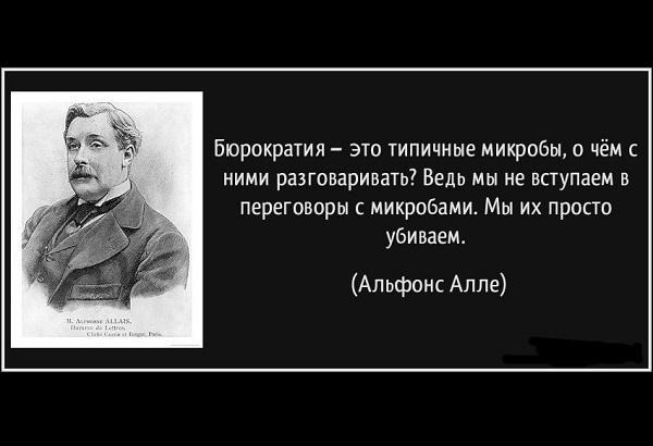 цитаты про бюрократию