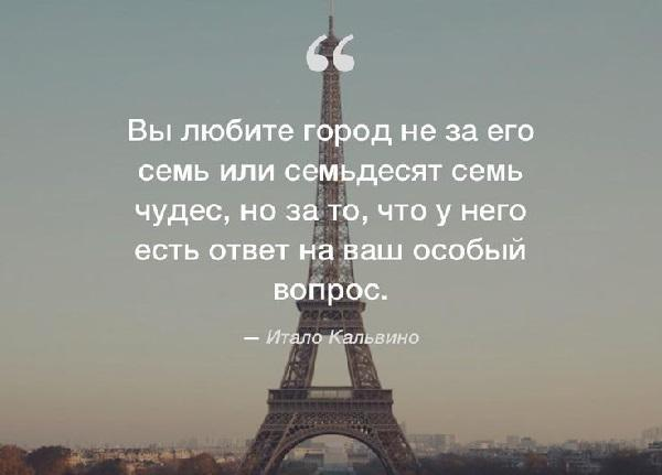 Интересные цитаты про город