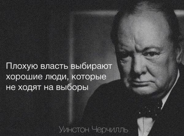 Цитаты про выборы
