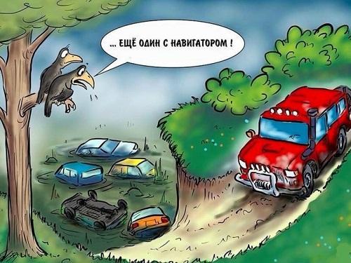 карикатура про автомобили и автомобилистов