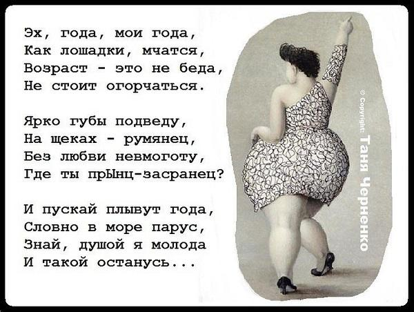 Read more about the article Очень смешные женские стихи