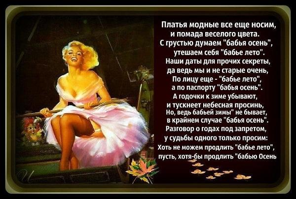 Read more about the article Прикольные стихи про женщин