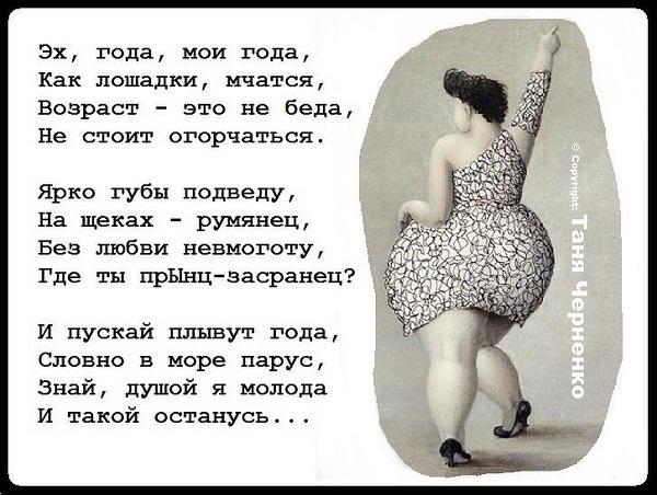 прикольные женские стихи картинка