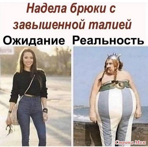 ржачная картинка с девушками и женщинами