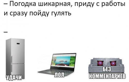 ржачные мемы