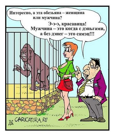 смешные картинки и карикатуры про мужчин